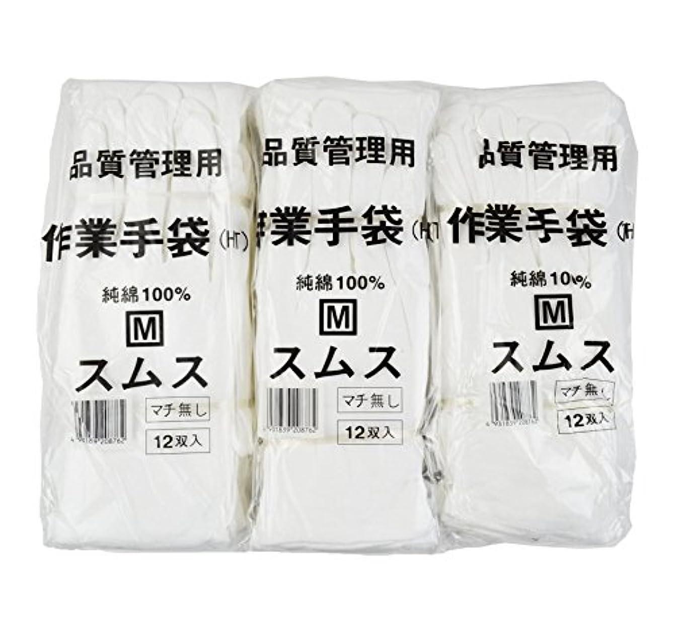 収まるマディソン直接【お得なセット売り】 (36双) 純綿100% スムス 手袋 Mサイズ 12双×3袋セット 多用途 作業手袋 101116
