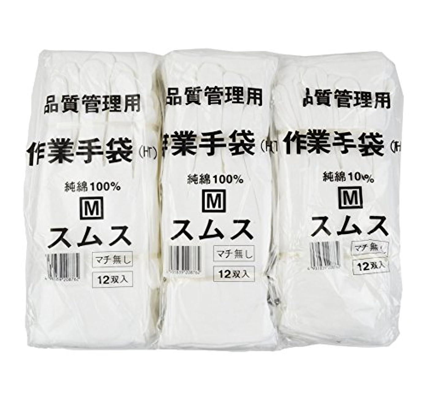 壮大な砦従事した【お得なセット売り】 純綿100% スムス 手袋 Mサイズ 12双×3袋セット 多用途 101116