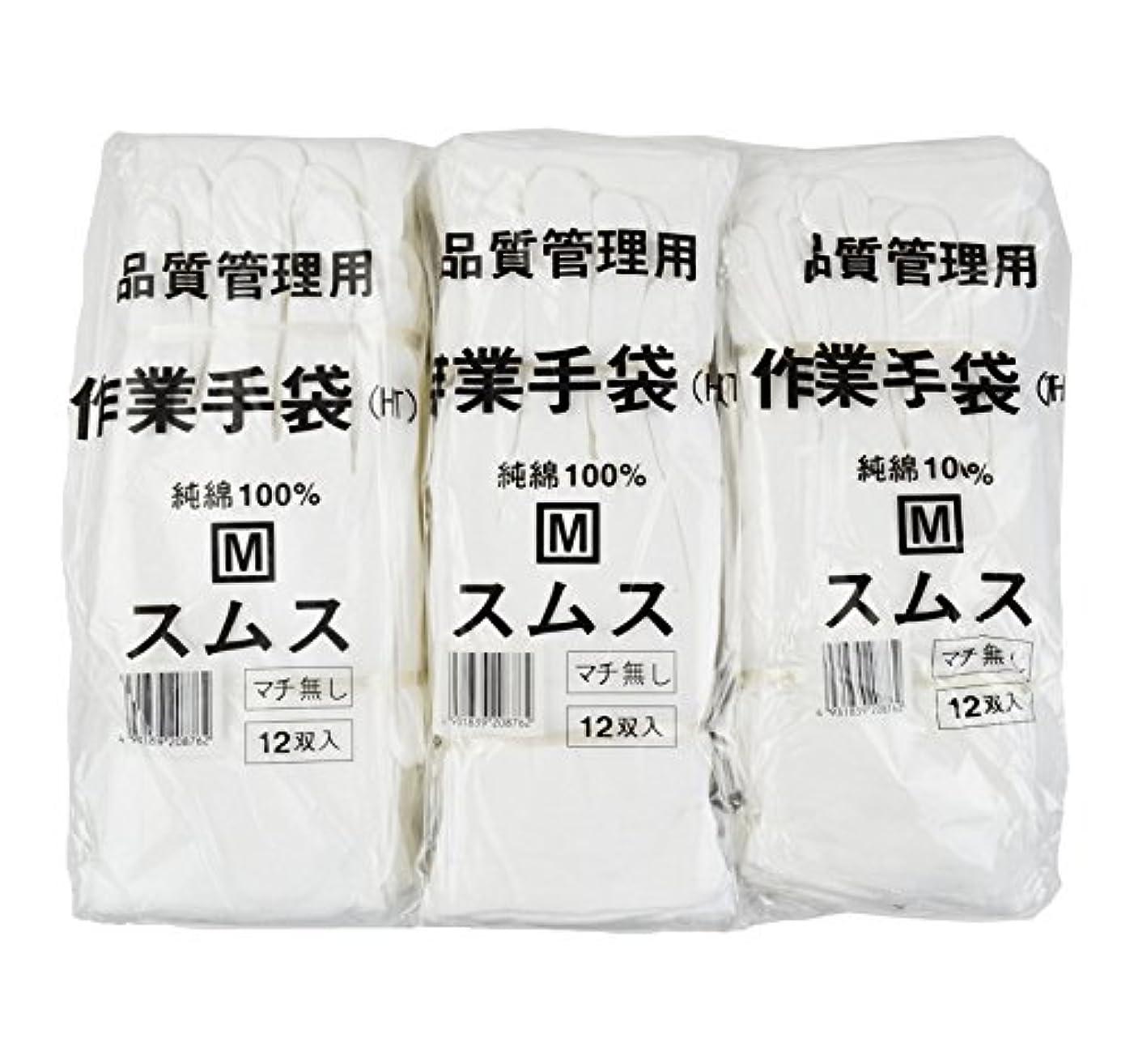 まできらめき対処する【お得なセット売り】 (36双) 純綿100% スムス 手袋 Mサイズ 12双×3袋セット 多用途 作業手袋 101116