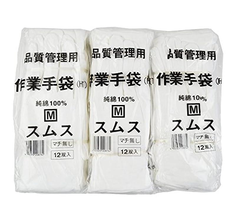 投獄アプライアンス子猫【お得なセット売り】 (36双) 純綿100% スムス 手袋 Mサイズ 12双×3袋セット 多用途 作業手袋 101116