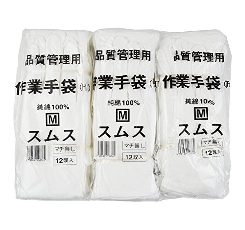 シロクマ仕えるチェス【お得なセット売り】 (36双) 純綿100% スムス 手袋 Mサイズ 12双×3袋セット 多用途 作業手袋 101116