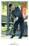 阪田哲男のゴルフ魂