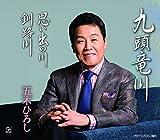Amazon.co.jp九頭竜川