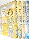 夜明けの図書館 コミック 1-4巻セット (ジュールコミックス)