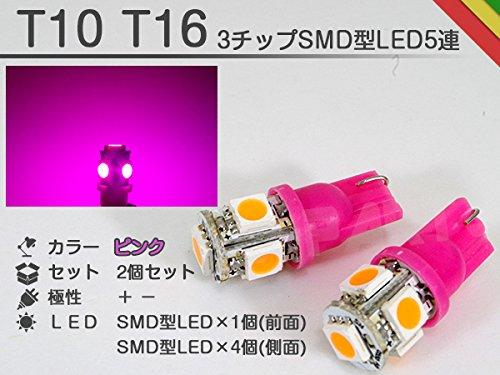 送料無料 T10 T16 ピンク 桃 2個セット  5050...