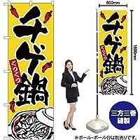 のぼり旗 チゲ鍋 YN-767(三巻縫製 補強済み)【宅配便】 [並行輸入品]