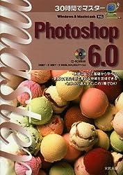 30時間でマスター Photoshop6.0