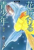 愛蔵版 花咲ける青少年 2 (花とゆめコミックススペシャル)