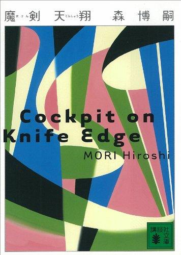 魔剣天翔 Cockpit on Knife Edge Vシリーズ (講談社文庫)の詳細を見る
