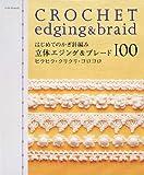 はじめてのかぎ針編み 立体エジング&ブレード100 ヒラヒラ・クリクリ・コロコロ (アサヒオリジナル 279)