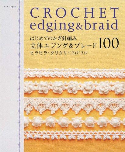 はじめてのかぎ針編み 立体エジング&ブレード100 ヒラヒラ・クリクリ・コロコロ (アサヒオリジナル 279)の詳細を見る