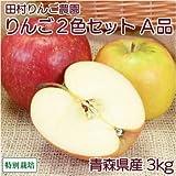 【2019年1月4日より順次発送予定】青森りんご2色セット A品3kg箱 特別栽培 (青森県 田村りんご農園) 産地直送