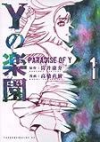 Yの楽園 / 高橋 直樹 のシリーズ情報を見る