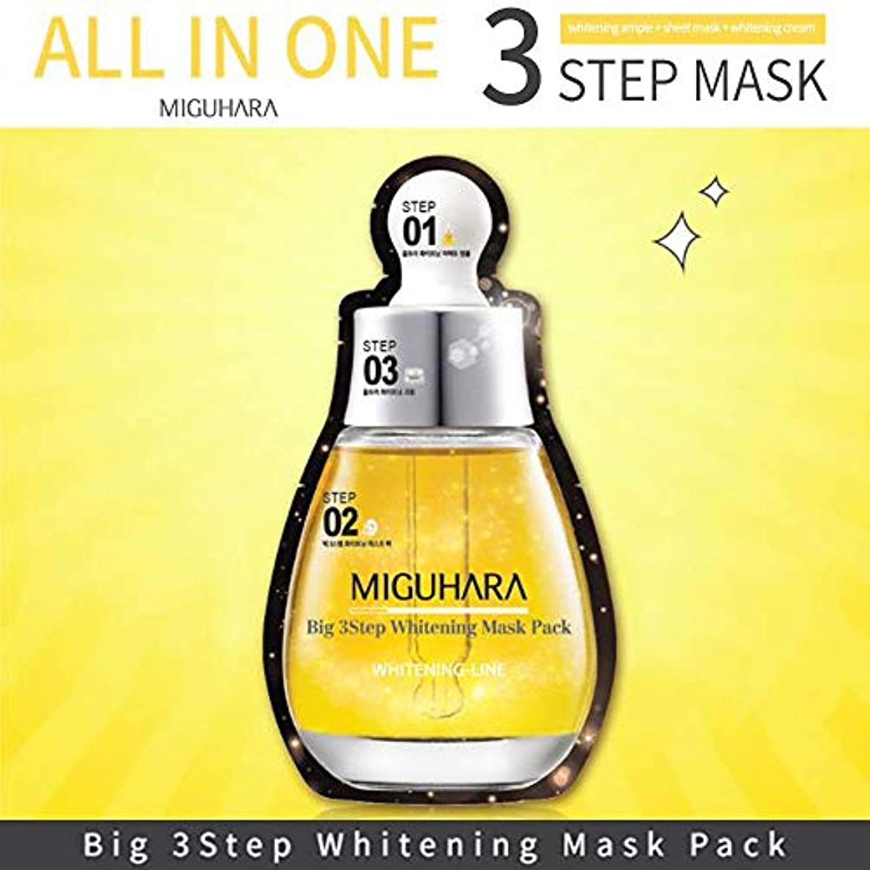 エイズ天気合併症MIGUHARA ビッグ 3ステップホワイトニングマスクパック/Big3 Step Whitening Mask Pack (1.7ml + 23ml + 1.7ml)*10PCS