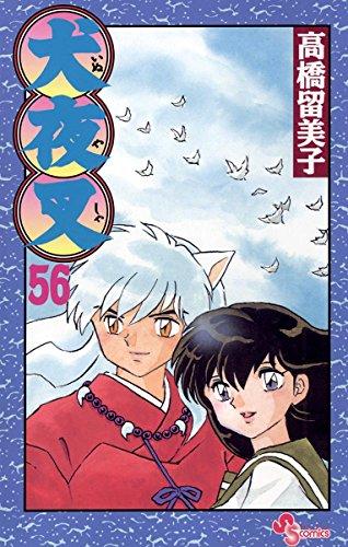 犬夜叉(56) (少年サンデーコミックス)