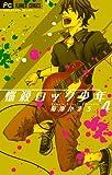 悩殺ロック少年 4 (フラワーコミックス)