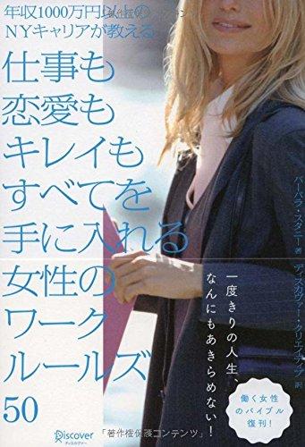 年収1000万円以上のNYキャリアが教える 仕事も恋愛もキレイもすべてを手に入れる女性のワークルールズ50の詳細を見る