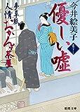 優しい噓: 夢草紙人情おかんヶ茶屋 (徳間文庫 い 50-11 徳間時代小説文庫)