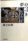 夢のつづき (文春文庫)