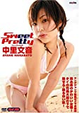 中里文音 Sweet Pretty[DVD]