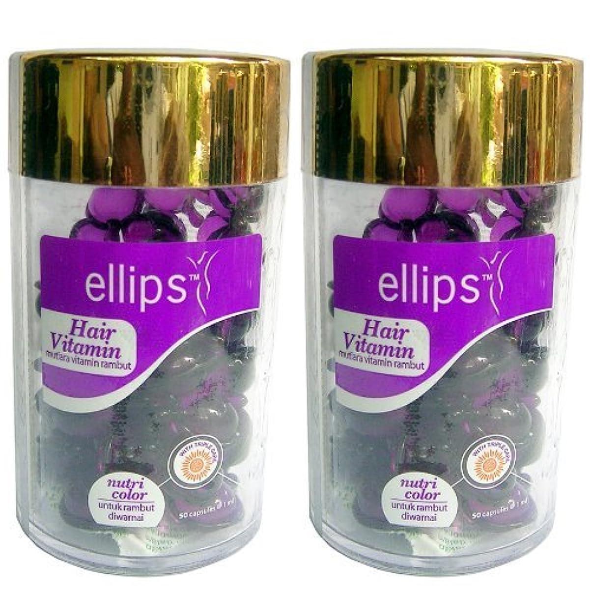 フェード長椅子別のEllips(エリプス)ヘアビタミン(50粒入)2個セット [並行輸入品][海外直送品] パープル