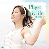 Place of my life【DVD付盤】
