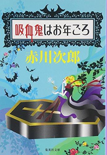 吸血鬼はお年ごろ (集英社文庫)