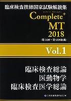 Complete+MT 2018 Vol.1 臨床検査総論/医動物学/臨床検査医学総論 (臨床検査技師国家試験解説集)