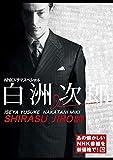 白洲次郎(新価格)[DVD]