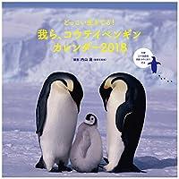 どっこい生きてる! 我ら、コウテイペンギン カレンダー2018 ([カレンダー])