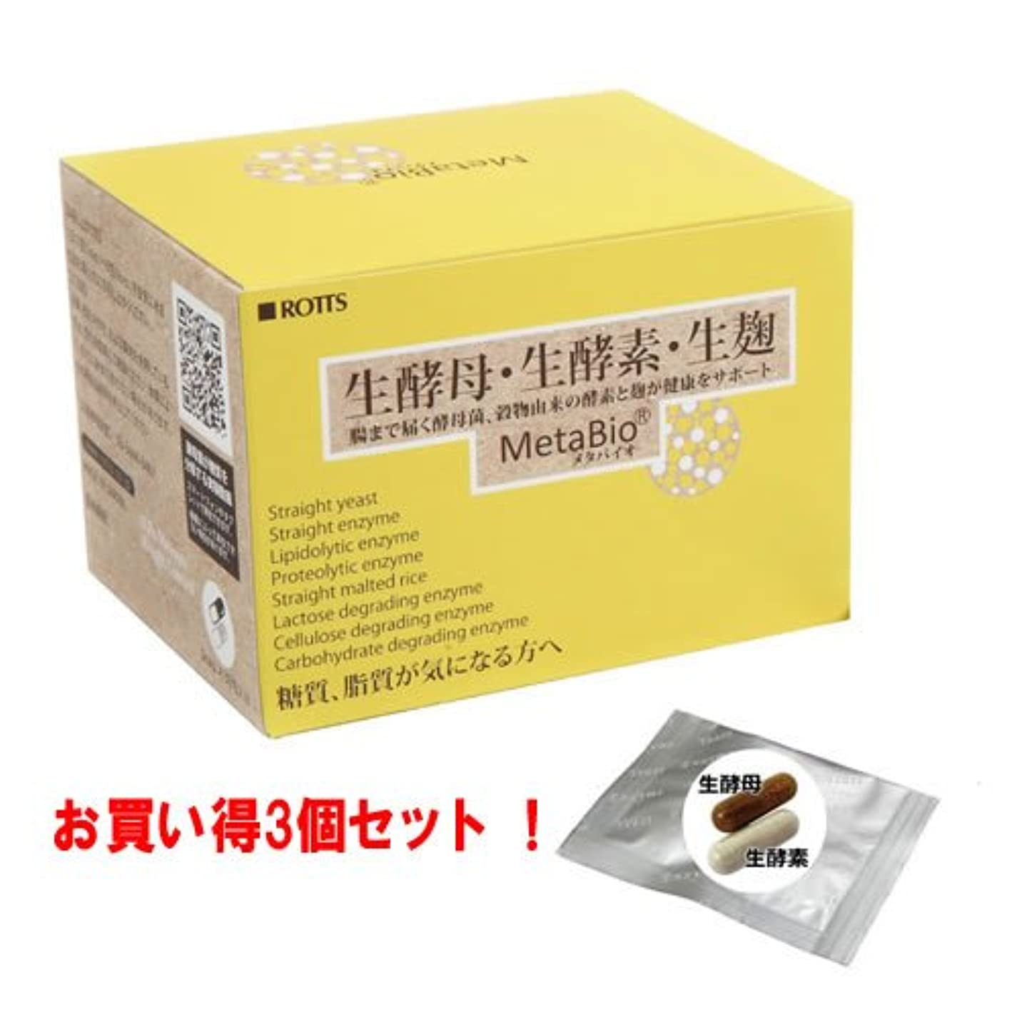 栄光レギュラー無限MetaBio/メタバイオ(2粒×30包)×3箱セット