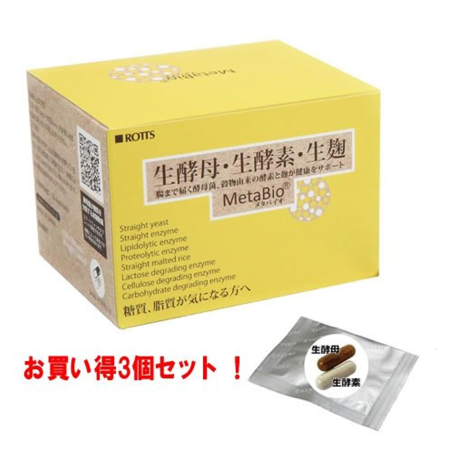 消費する止まる腐敗MetaBio/メタバイオ(2粒×30包)×3箱セット