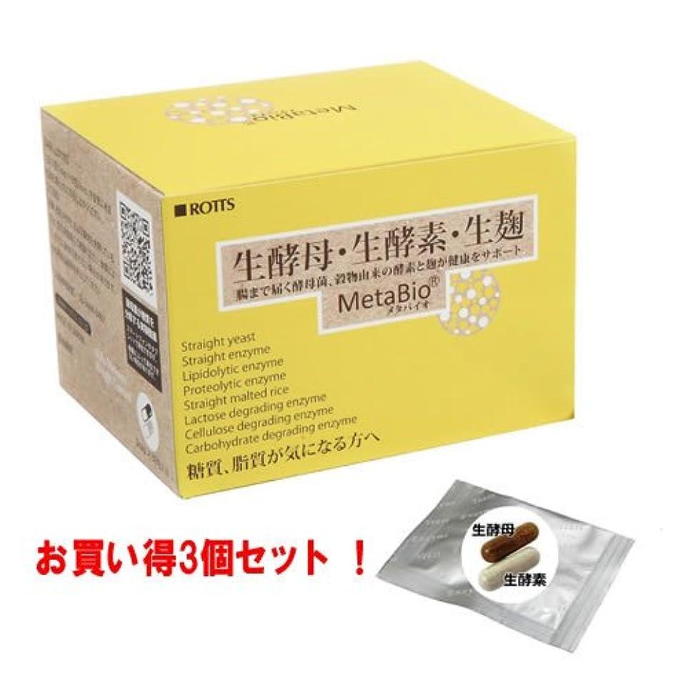 逃げる発表蒸MetaBio/メタバイオ(2粒×30包)×3箱セット