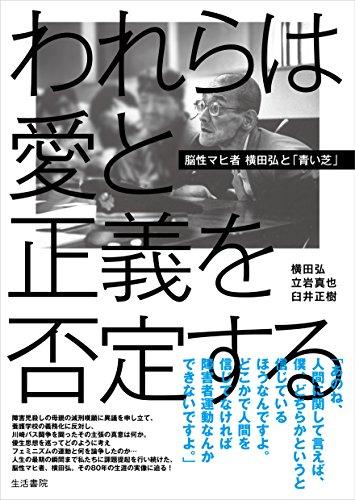 われらは愛と正義を否定する――脳性マヒ者 横田弘と「青い芝」の詳細を見る