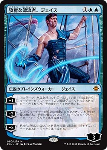 マジック:ザ・ギャザリング 狡猾な漂流者、ジェイス(神話レア) イクサラン(XLN)
