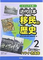 ビジュアル版 近代日本移民の歴史〈2〉北アメリカ~ハワイ・西海岸