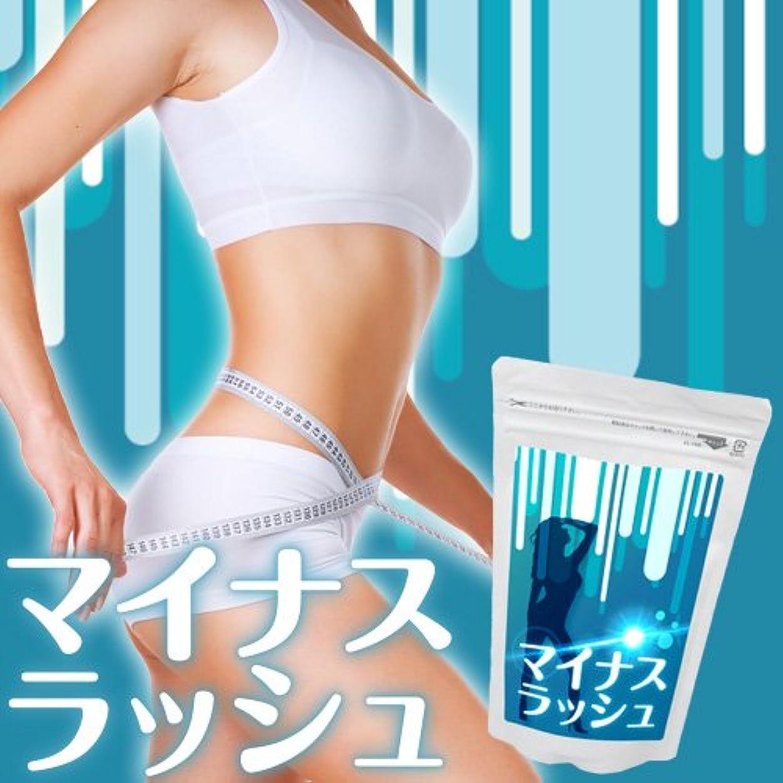 成長する辛なドールminuslash - マイナスラッシュ - ダイエット ダイエットサプリ 糖質制限 送料無料