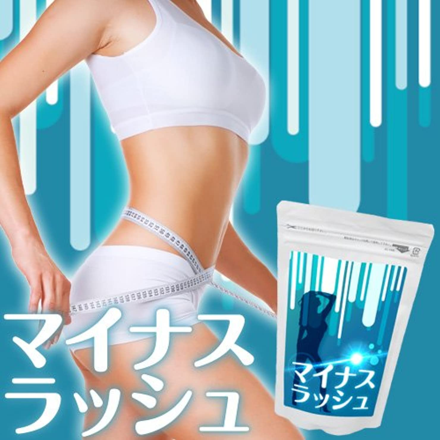 火山の財布下品minuslash - マイナスラッシュ - ダイエット ダイエットサプリ 糖質制限 送料無料