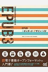 EPUB 3 スタンダード・デザインガイド 単行本(ソフトカバー)
