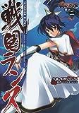 戦国ランス 巻之2 (電撃コミックス)