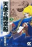 天使の時空船―レオナルド・ダ・ヴィンチの伝説 (3) (中公文庫―コミック版 (Cま1-3))