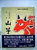山芋―大関松三郎詩集 解説と指導記録 (1966年) 画像
