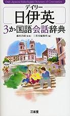 デイリー日伊英3か国語会話辞典