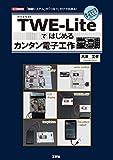 TWE‐Lite(トワイライト)ではじめるカンタン電子工作―「無線システム」が「つなぐ」だけで出来る! (I・O BOO…