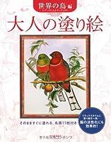 大人の塗り絵 世界の鳥編 大人の塗り絵シリーズ