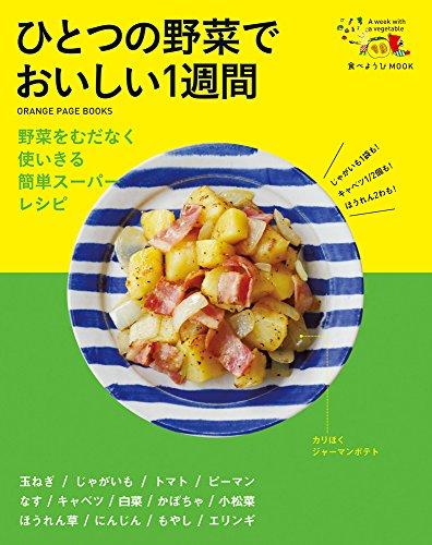 食べようびMOOK  ひとつの野菜でおいしい1週間 (オレンジページブックス)の詳細を見る