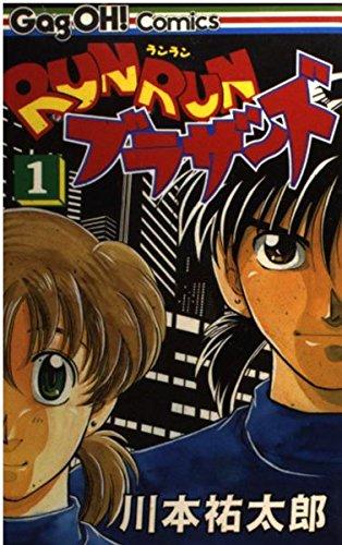 Runrunブラザーズ 1 (ギャグ王コミックス)の詳細を見る