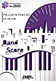 バンドスコアピースBP2043 できっこないを やらなくちゃ / サンボマスター ~TBS系金曜ドラマ「チア☆ダン」イメージソング (BAND SCORE PIECE)