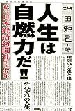 人生は自燃力だ!! 私の日本経済新聞社生活37年 (現代プレミアブック)