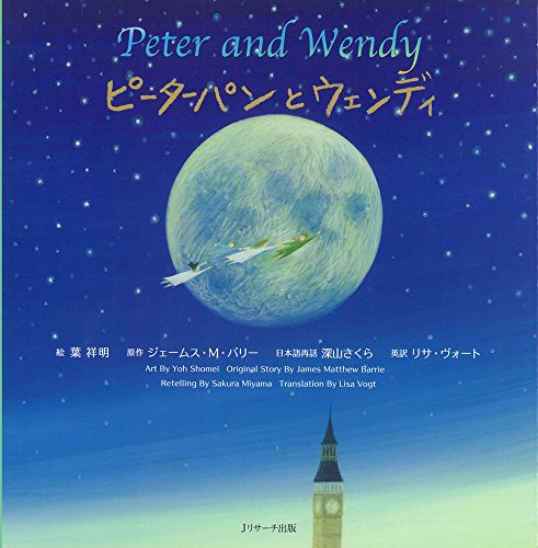 ピーターパンとウェンディ ∼Peter and Wendy∼ (世界の名作英語絵本 3)